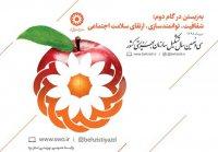 22پروژه بهزیستی استان یزد افتتاح می شود