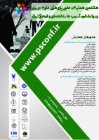 هشتمین همایش علمی پژوهشی علوم تربیتی و روانشناسی،آسیب های اجتماعی و فرهنگی ایران The 8th Scientific Conference on Educational Sciences and Psychology, Social and Cultural Injuries of Iran