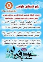 خراسان رضوی | اجرای سه طرح خیرخواهانه در عید قربان برای مدجویان بهزیستی