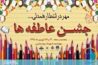 توزیع یک میلیون پاکت نیکوکاری در مدارس شهر تهران