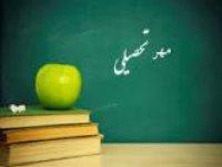 طرح «مهر تحصیلی» در لرستان اجرا شد