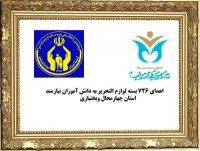 اهدای 726 بسته لوازم التحریر به دانش اموزان استان چهارمحال وبختیاری