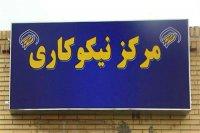 افتتاح صد ودهمین مرکز نیکوکاری اصفهان