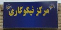 شمار مراکز نیکوکاری استان زنجان به ۶۱ مرکز رسید
