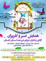 همایش صبرو گلریزان آزادی زندانیان جرایم غیرعمد استان گلستان