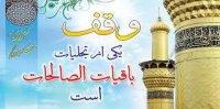 اولین وقف در اسلام را چه کسی انجام داد؟