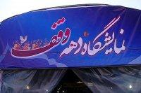 برگزاری نمایشگاه «دهه وقف» با حضور اتحادیه مؤسسات قرآنی خراسان شمالی