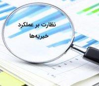 ردیابی پولشویی در خیریههای قلابی