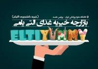 برپایی بازارچه عرضه غذا در دانشگاه علوم پزشکی ایران به سود بیماران نیازمند