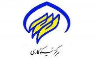 شناسایی ۲۰ هزار خیر در مراکز نیکوکاری استان کرمانشاه