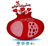 جشن یلدای نیکی در دانشگاه علوم پزشکی تهران برگزار شد