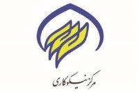 ۷۵مرکز نیکوکاری در چهارمحال و بختیاری فعالیت می کنند