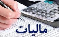 کدام بخش ها از پرداخت مالیات معافند؟