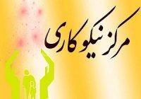 فعالیت ۴۵ مرکز نیکوکاری در کردستان