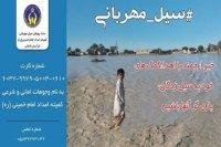کمک ۱۲۳ میلیون تومانی مردم نیکوکار خراسان شمالی به سیل زدگان جنوب کشور