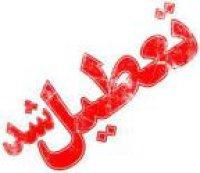 مراکز، موسسات و دانشگاه های استان قزوین تعطیل شدند