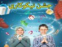 کمک ۱۳ میلیاردی مردم استان تهران به جشن نیکوکاری