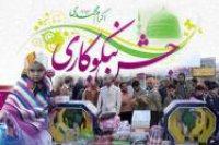مردم سیستان و بلوچستان ۸ میلیارد تومان در جشن نیکوکاری کمک کردند