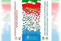 سیل مهربانی دانش آموزان البرزی