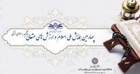 چهارمین همایش ملی اسلام و ارزش های متعالی با تاکید بر معنای زندگی، خرداد ۹۹