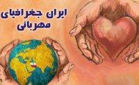 «ایران جغرافیای مهربانی» همراه با رزمایش همدلی
