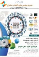 اثرات موسسات خیریه بر بهبود وضعیت اقتصادی مردم مستمند (مطالعه موردی: شهر جوانرود)