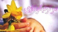 مرکز نیکوکاری اصناف استان مرکزی راهاندازی شد
