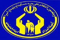 کمک همدلانه مردم ایران به بیش از ۵۸۰ هزار خانواده نیازمند