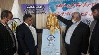 افتتاح مرکز نیکوکاری در اتحادیه پوشاک کرج