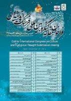 بررسی مفهوم احسان در قرآن