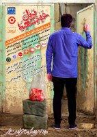 نذر مهر قربان در بهزیستی خراسان جنوبی با اهدای ۶۵۰۰ کیلو گوشت قربانی برگزار شد