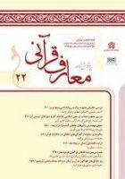 معناشناسی احسان در قرآن