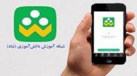 مشارکت سمنها در پویش تامین موبایل برای دانش آموزان مازندرانی