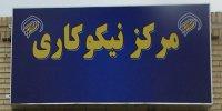 33 مرکز نیکوکاری با محوریت آموزش و پرورش در مازندران دایر میشود