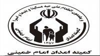 """افتتاح مرکز نیکوکاری """"مداد رنگی"""" در کرمانشاه"""