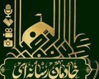 اهمیت بالای کانون رسانه و فضای مجازی در انعکاس فعالیت سایر کانون های خدمت رضوی اصفهان