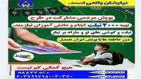 شور عاطفهها برای کمک به دانش آموزان نیازمند بوشهری