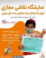 نمایشگاه نقاشی کودکان نیازمند؛ فروش آنلاین