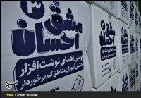 برگزاری رزمایش مشق احسان در پارسیان/ بسته لوازمالتحریر در میان دانشآموزان کم برخوردار توزیع شد