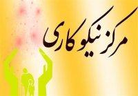 مرکز نیکوکاری شهرداری و شورای شهر گرگان برای نخستینبار در کشور راهاندازی میشود