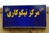 افتتاح ۱۰ مرکز نیکوکاری جدید در استان اصفهان
