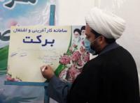 راه اندازی نخستین مرکز نیکوکاری تخصصی کارآفرینی خوزستان در دزفول