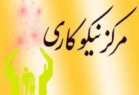 افتتاح اولین مرکز نیکوکاری دانشآموزی در زنجان