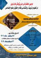 دومین کنفرانس ملی پژوهش های نوین در تعلیم و تربیت، روانشناسی، فقه و حقوق و علوم اجتماعی