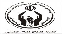 شناسایی ۳۲ هزار خیر در ۱۲۵ مرکز نیکوکاری استان کرمانشاه