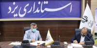 شورای اسلامی استان یزد و کمیته امداد تفاهم نامه همکاری نوشتند