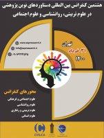 هشتمین کنفرانس بین المللی دستاوردهای نوین پژوهشی در علوم تربیتی، روانشناسی و علوم اجتماعی