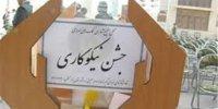 آغاز جشن نیکوکاری با شعار «عیدی برای همه» در استان بوشهر