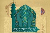 ۳۱۳ مرکز نیکوکاری مساجد استان تهران افتتاح میشود
