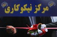 بهره برداری از مرکز نیکوکاری زائران و کارگزاران زیارتی استان